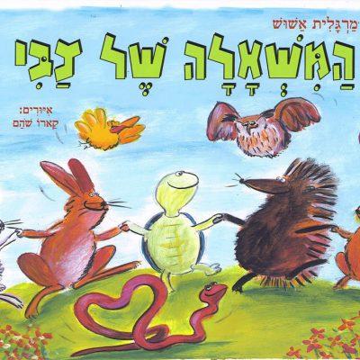 כריכת הספר המשאלה של צבי